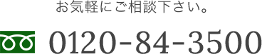 0120-84-3500